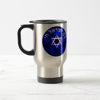 Am Yisrael Chai Travel Mug