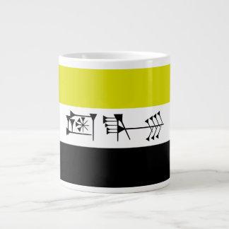 Ama-gi Sumarian Libertarian Freedom Flag Giant Coffee Mug