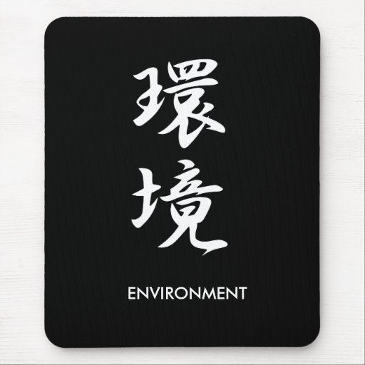 Ambiente - Kankyou Mousepads