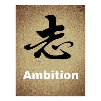 Ambition Chinese Character Postcard