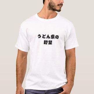 Ambition of noodles prefecture T-Shirt