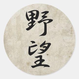 Ambition - Yabou Round Stickers