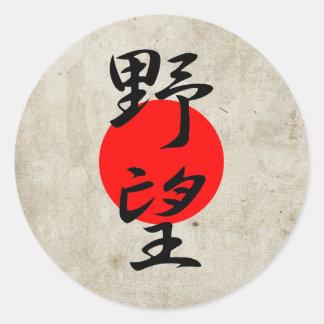 Ambition - Yabou Round Sticker