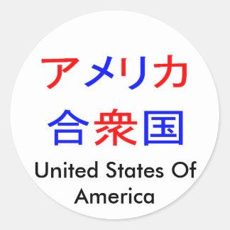 América en kanji pegatina redonda