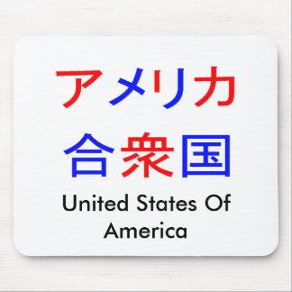 América en kanji mouse pads