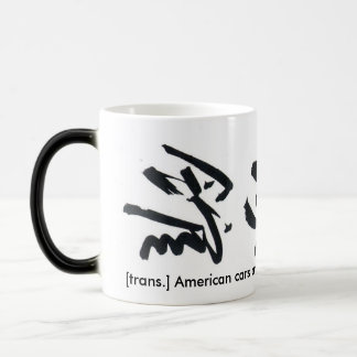 American Cars Morphing Mug