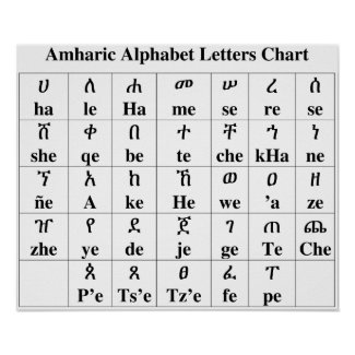 Amharic Alphabet Letters Chart - 33 Degree Poster
