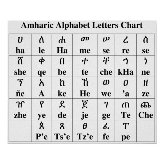 Amharic Alphabet Letters Chart - 33 Degree Poster   Zazzle.com