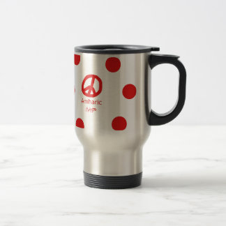 Amharic Language And Peace Symbol Design Travel Mug