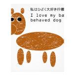 Amo a mi mascota gravemente comportado del perro membrete