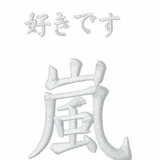 Amo arashi polo t-shirt
