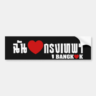 Amo corazón la escritura tailandesa del ❤ de Kru Pegatina De Parachoque