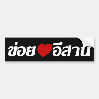 Amo el ♦ de Isaan escrito en ♦ tailandés del Etiqueta De Parachoque