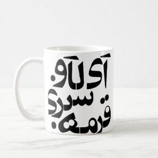 Amo Ghormeh Sabzi en la escritura del Farsi Taza Básica Blanca