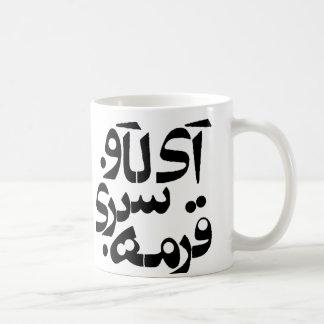 Amo Ghormeh Sabzi en la escritura del Farsi Taza