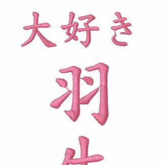 Amo HANYU