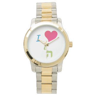 Amo Hashem Reloj De Mano