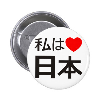 Amo Japón Pin Redondo De 2 Pulgadas