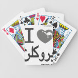 AMO la camiseta de BK (en árabe) Barajas