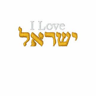 Amo la chaqueta de Israel - Israel en hebreo