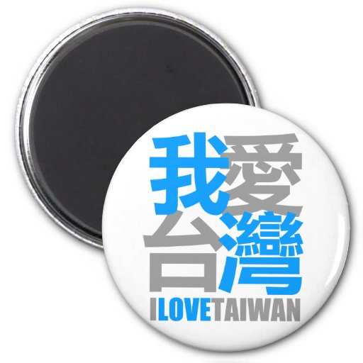 Amo la versión 2 de TAIWÁN: diseñado por Kanjiz Imán Para Frigorifico