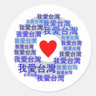 AMO la versión 3 de TAIWÁN (我爱台湾) Pegatina Redonda