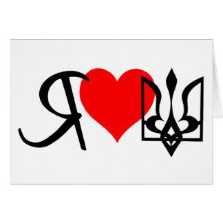 Amo las tarjetas de Ukraine~Greeting