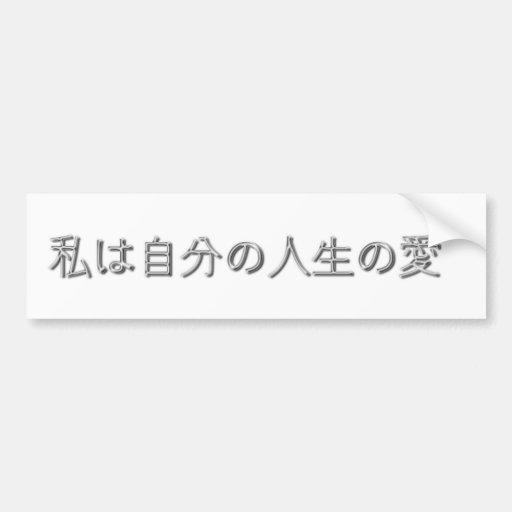 ¡Amo mi vida! (Japonés) Etiqueta De Parachoque