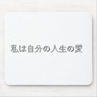 ¡Amo mi vida! (Japonés) Tapete De Ratones