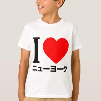Amo Nueva York (en japonés) Playera