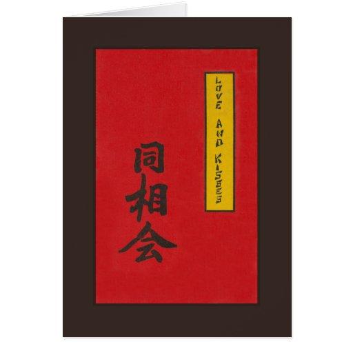 Amor chino y besos del Año Nuevo Tarjeton