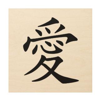 amor del kanji - ai impresiones en madera