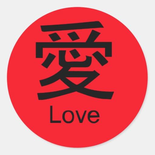 AMOR en chino e inglés Pegatina Redonda
