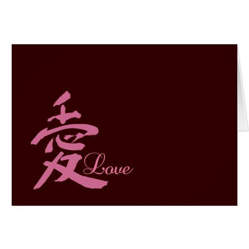 Amor en el rosa (kanji) felicitación