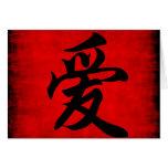 Amor en la pintura china de la caligrafía tarjeta de felicitación
