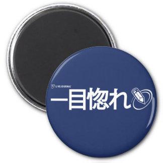 Amor en la primera vista - japonés imán redondo 5 cm
