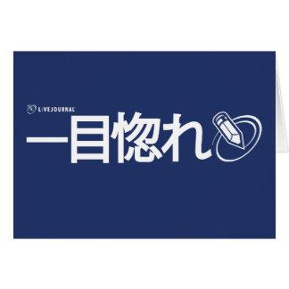Amor en la primera vista - japonés (Livejournal) Tarjeta De Felicitación