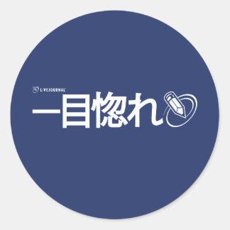 Amor en la primera vista - japonés pegatina redonda