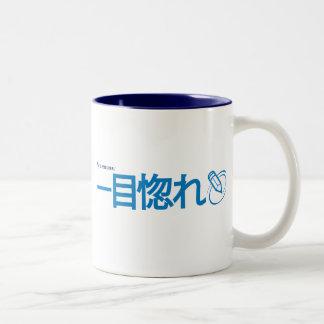Amor en la primera vista - japonés taza de dos tonos