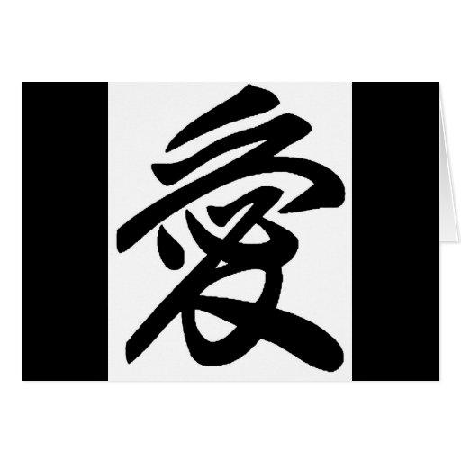 Amor japonés tarjeta de felicitación