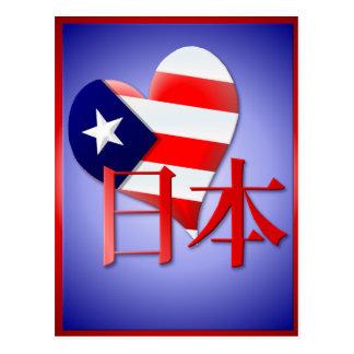 Amor y ayuda americanos para la postal de Japón