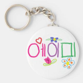 Amy (in Korean) Keychain