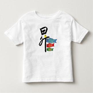"An illustration of Koi-nobori  and Kanji of ""昇"" Toddler T-shirt"