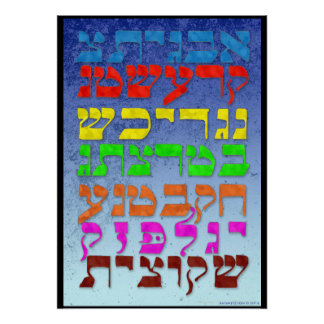 """Ana b""""Koach ~ Initial Letters ~ Dawn Colors Poster"""