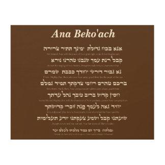 Ana Beko'ach - 42 letter Name of God Wood Wall Decor