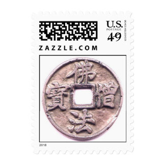 Ancient Yuan Dynasty Coin Postage Stamp