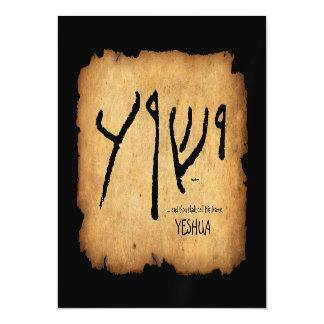 ... and thou shalt call His Name 'Yeshua' Magnetic Card