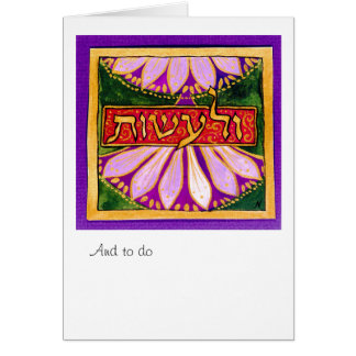 And to do V'la'asot Greeting Card