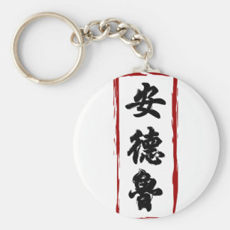 Andrew 安德魯 translated to Chinese name Keychain