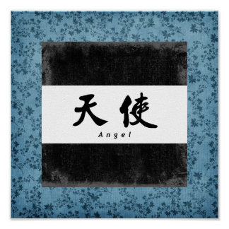Angel (H) Chinese Calligraphy Print Poster